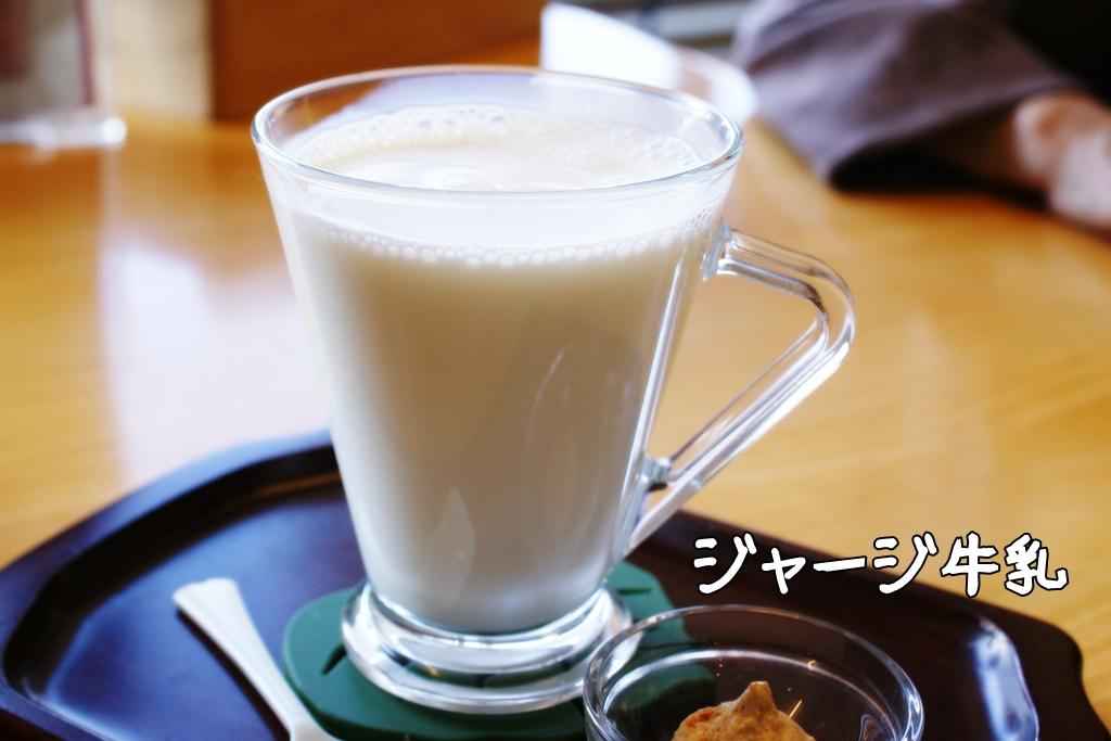 ジャージ牛乳