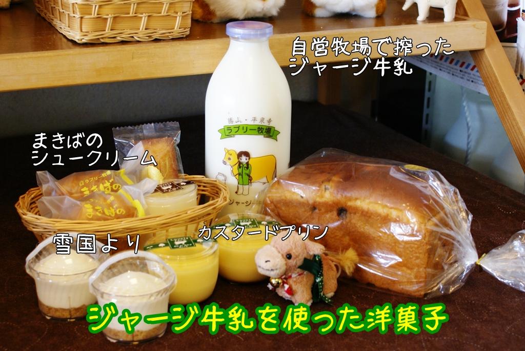 ジャージ牛乳商品