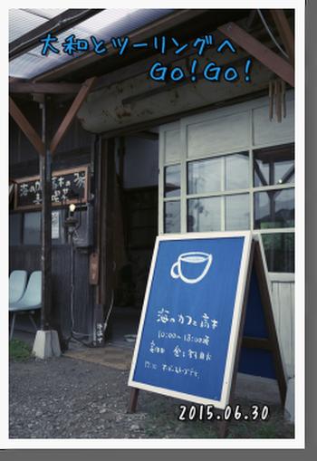 2015年6月30日 海のカフェ高木 (8)