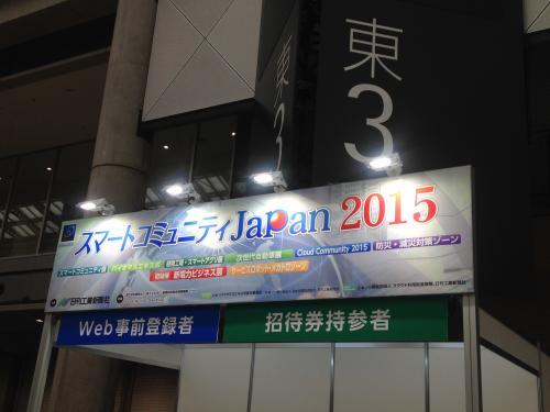 スマートコミュニティJapan