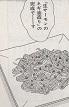 生サーモンのネギ油造り図