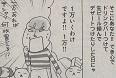 五人家族だと、一人千円食べると五千円、デザートやドリンクバーをつけると一万円!