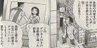 こっそりハナちゃんと島野さんをつけて盗撮した有田さん達は、野菜中心のチャーハンと勘違い!