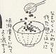 小林明子先生のご実家では、奈良漬けはみじん切りにして供されていたとの事。