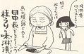 漬け物好きな小林明子先生が特にお好きだったのが、田中長の桂うりの味淋漬