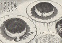 ご飯のおかずにプリンが出てくるという、甘党もびっくりなメニューを田中君に出します;