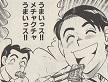 江口君はすっかりユミちゃんの料理を好きになり、田中君はあまりの成長ぶりに感心していました