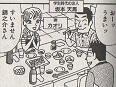 どういう事か、錦ちゃんの友人・酒本さんファミリーは魚料理との縁が深いです