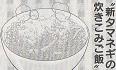 新タマネギの炊きこみご飯図