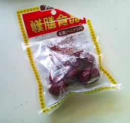 ユウキ食品 紅棗 写真