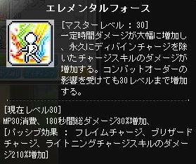 Maple141220_063406.jpg