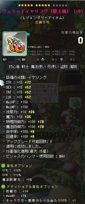 Maple141229_000329.jpg