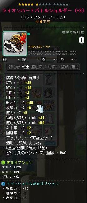 Maple141230_234452.jpg
