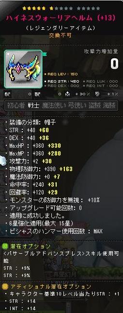 Maple141231_000338.jpg