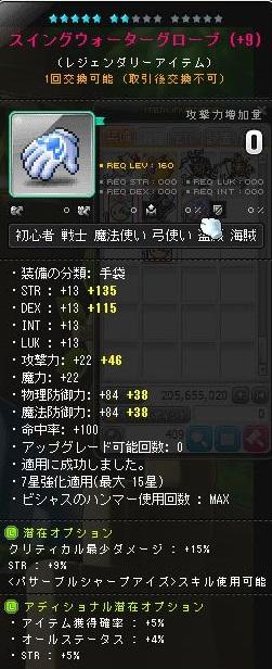 Maple150128_181043.jpg