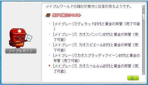 Maple150129_183529.jpg