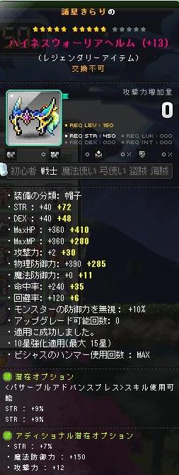 Maple150308_032341.jpg
