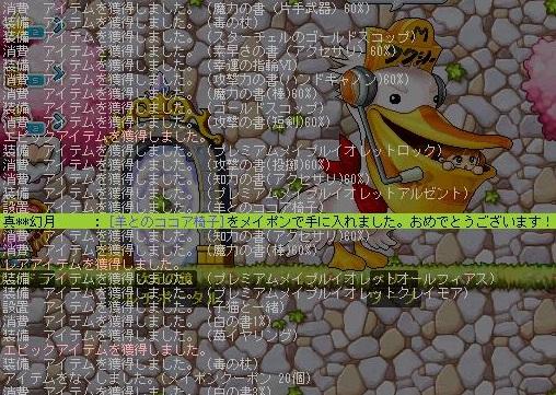 Maple150420_095230.jpg