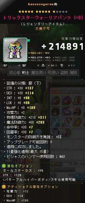 Maple150426_185818.jpg