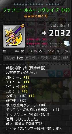 Maple150613_073601.jpg