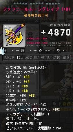 Maple150613_232402.jpg
