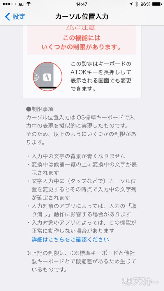 20141209_yohiro_atok13_cs1e1_x1000.png