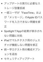 iOS8_1_3.jpg