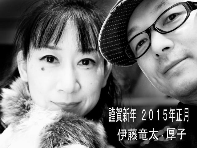 2015新年挨拶[1]