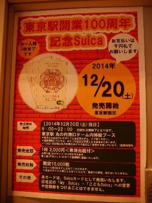 2014銀座8
