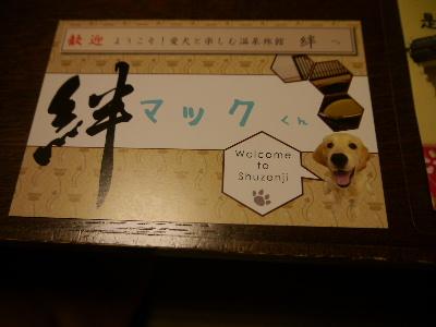 2014伊豆旅行5−1
