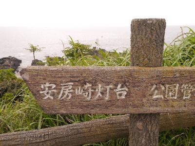 城ヶ島14