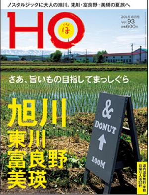 ほ!8月号blog