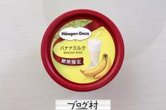 ハーゲンダッツ バナナミルク
