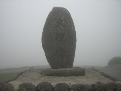 2015/05/12大観峰