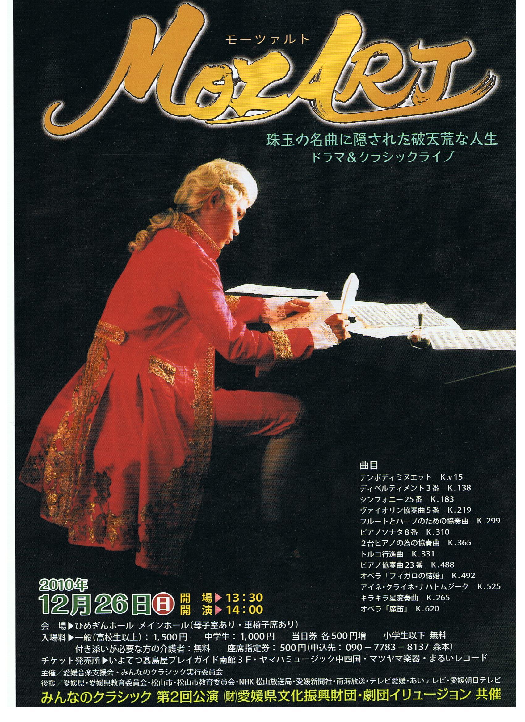 Mozart チラシ表