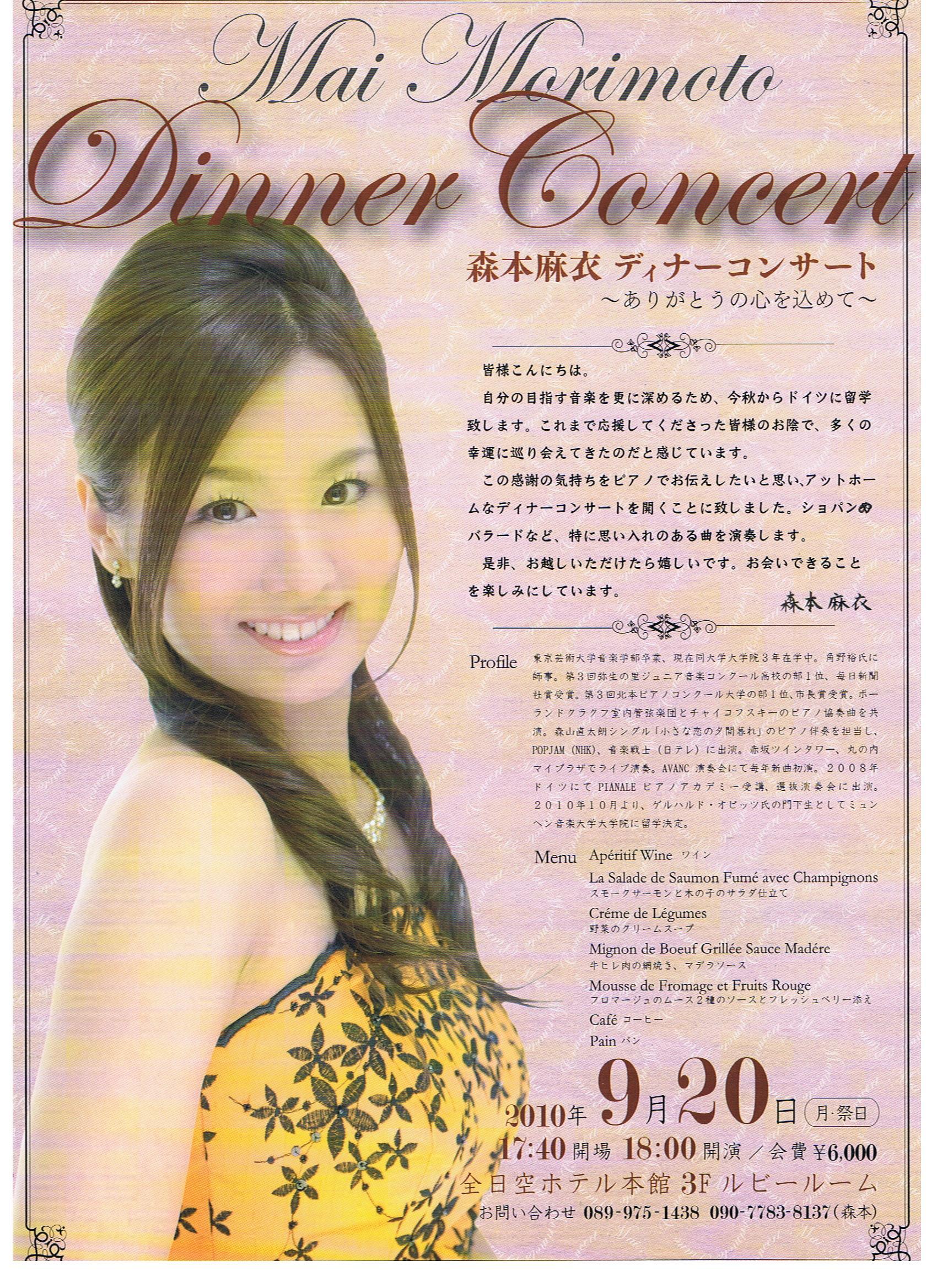 ディナーコンサート チラシ
