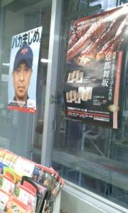 うなぎ蒲焼ポスター、まっちゃんポスターの横で掲出中!