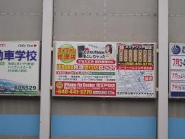 iPhone修理は戸田公園駅看板のiFC埼玉戸田店0707