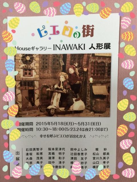 稲脇先生 (480x640)