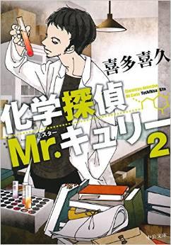 科学探偵2