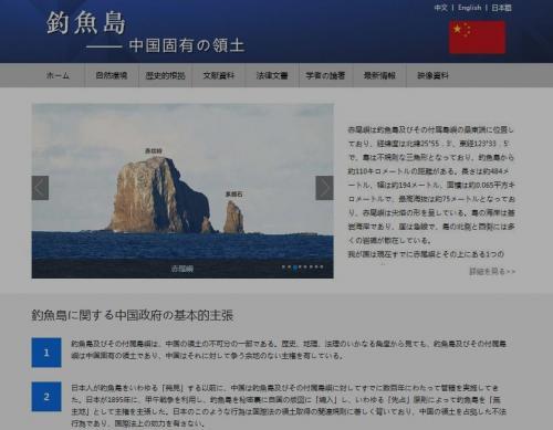中国尖閣HP_convert_20150311144836