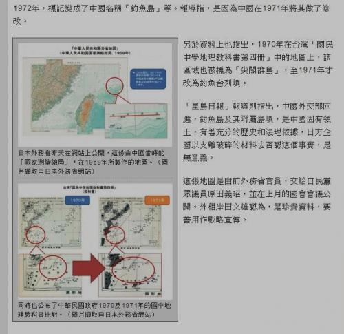 尖閣地図 自由時報 1503172_convert_20150323131111