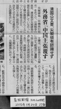 尖閣 産経 外務省 清国公文書_convert_20150328120324