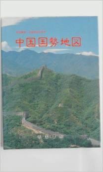 尖閣 帝国書院「中国国勢地図」