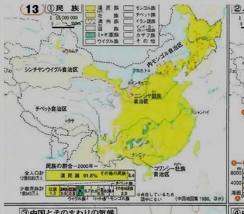 帝国書院 新詳高等地図