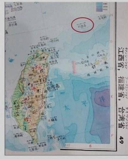 尖閣地図 帝国書院「中国国勢地図」_convert_20150402153730