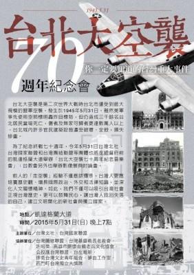 台北大空襲