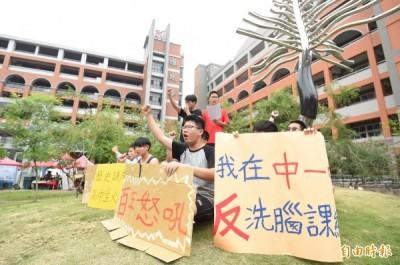 台湾教科書問題高校生抗議