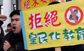 台湾教科書問題 皇民化 270616