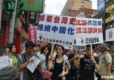 台湾教科書問題 デモ 270616_convert_20150615145750